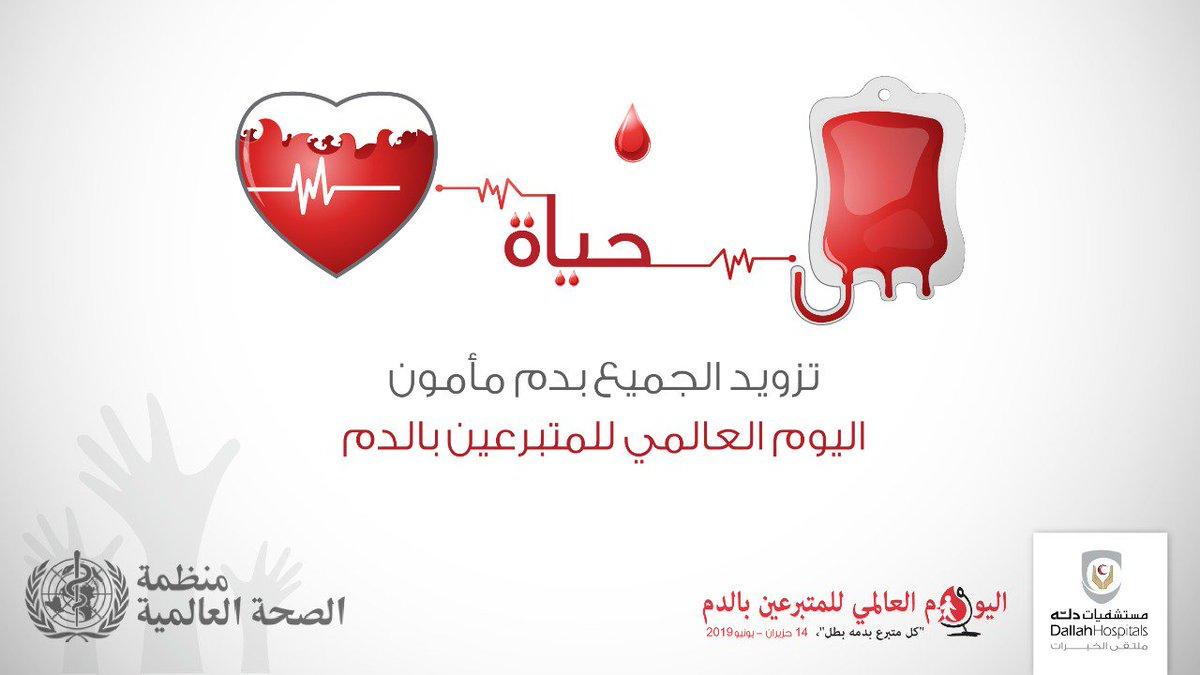 #اليوم_العالمي_للتبرع_بالدم | Baaz