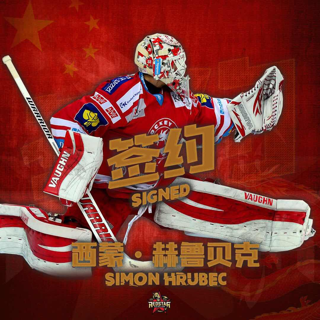 89f5ddf83 The Kunlun Red Star has signed goaltender Simon Hrubec to a one-year  contract. #krs #redstarhockeypic.twitter.com/1tqkvXRj0D
