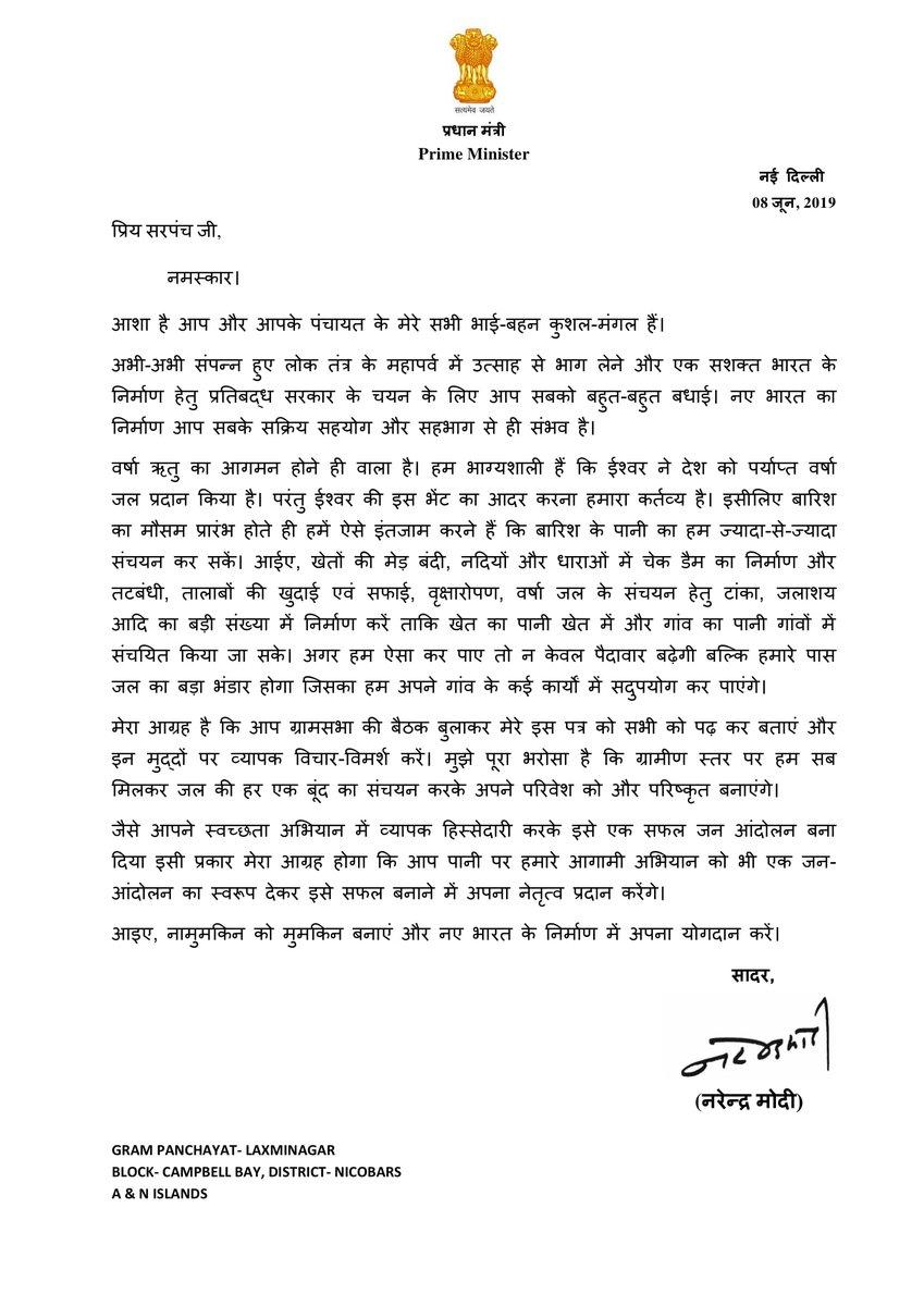 भारत के माननीय प्रधानमंत्री श्री @narendramodi जी ने देश के सभी सरपंचों को पत्र लिखकर, आगामी मानसून से पहले यह अपील की है कि गाँवों में जल संरक्षण सुनिश्चित करें।