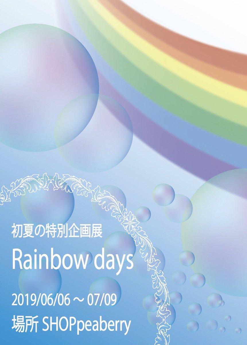 🌙イベント情報⭐️ 6/6〜7/9 Rainbow days( @SHOPpeaberry )  6/23 #arteVarie  (フ 33)  7/13〜14 #浴衣まつり (@96Lab_info )  7/28〜8/4 #CARAMEL_MUSEUM ( @C_CHOCOLAT_C )  9/7〜8 #惑星トラベラー  11/16 #デザフェス50