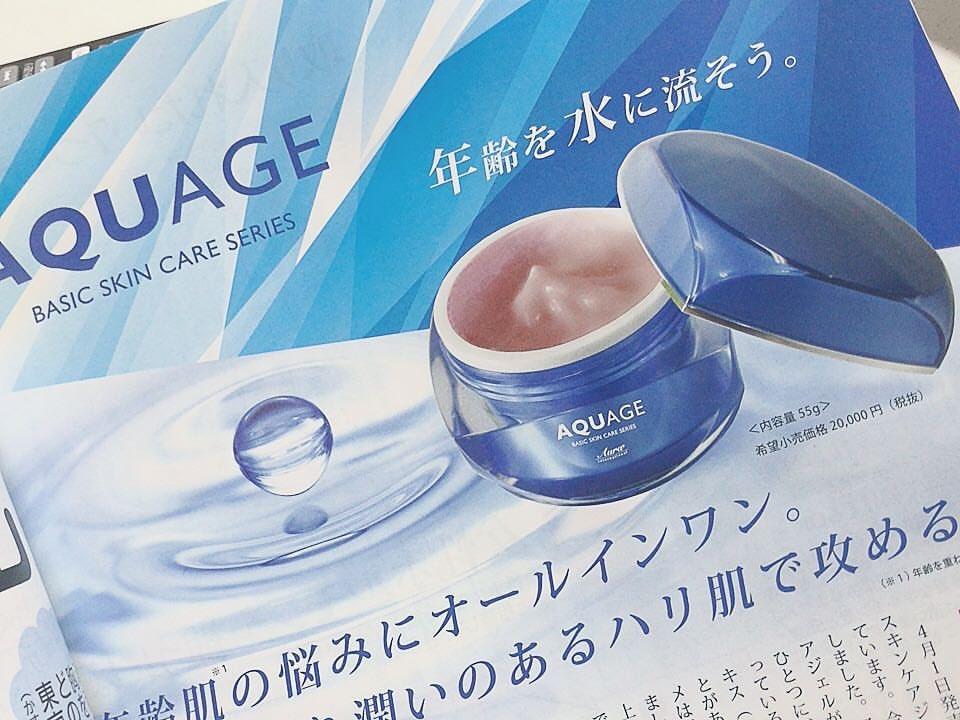 化粧品 アウラ インターナショナル
