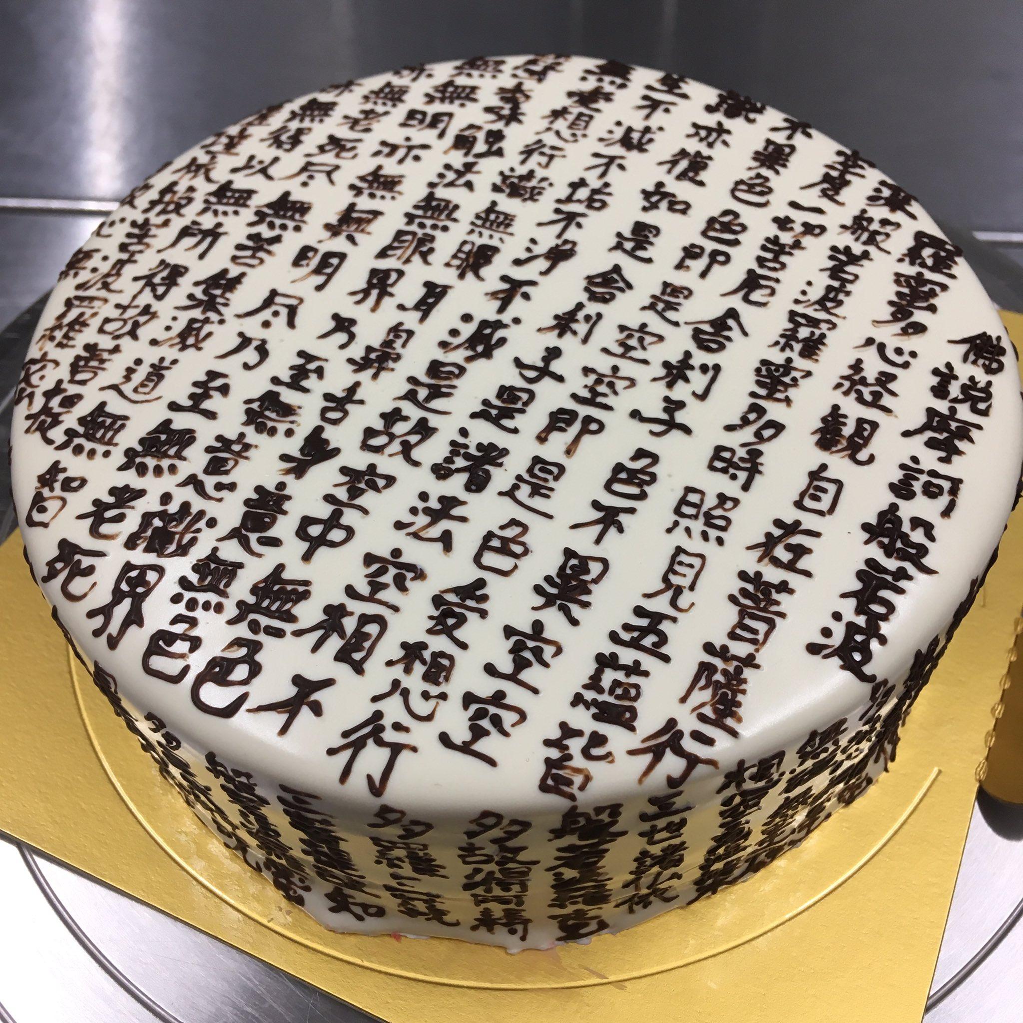 本日の特注ケーキ 友人の彼女さんの誕生日にと。 真っ赤なスポンジに白でコーティング。 全面にチョコで般若心経を書きました! お誕生日おめでとうございます🎊 だってこういうオーダーやったもん!