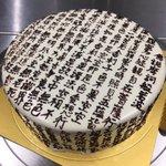 カットするのをちょっとためらう?般若心経が書かれた特注ケーキ!