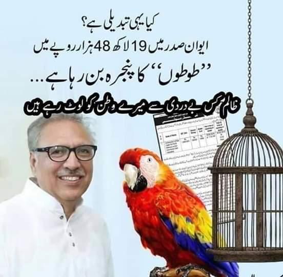 ایک پنجرہ عینک والے طوطے کے لیے بھی بننا چاہیے جس کی عیاشیاں ختم ہونے کو نہیں آرہیں. #ExpressNews #OICSummit @ArifAlvi #ImranKhan