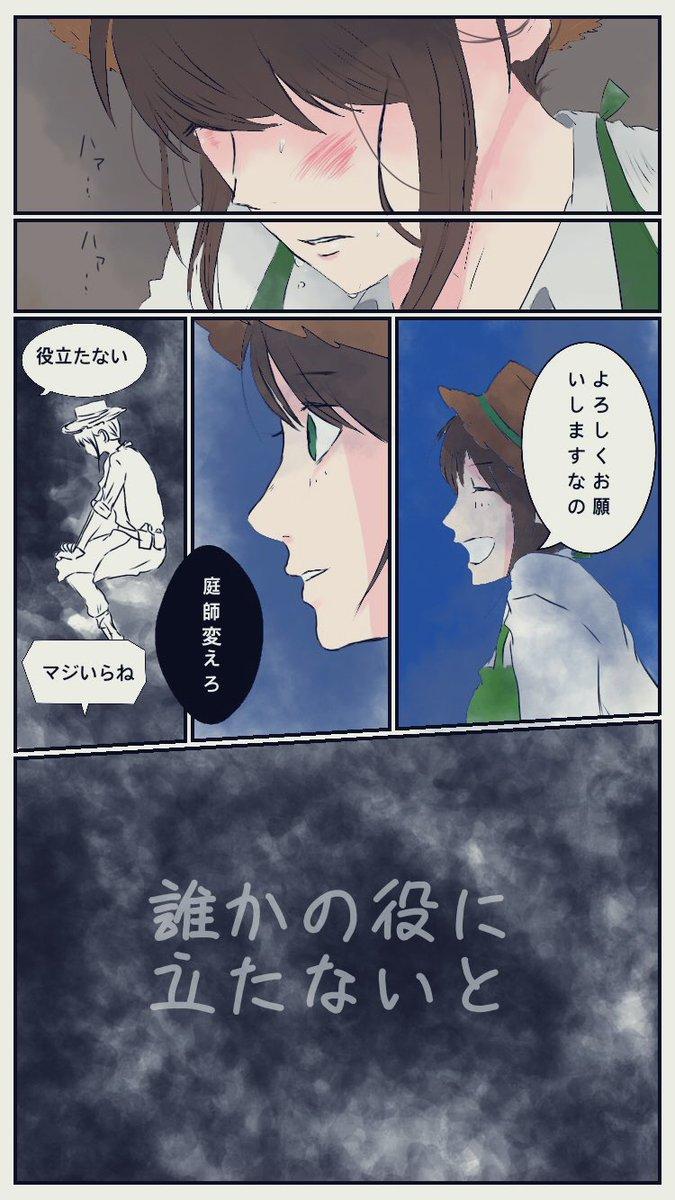 ツイッター エマ ちゃん
