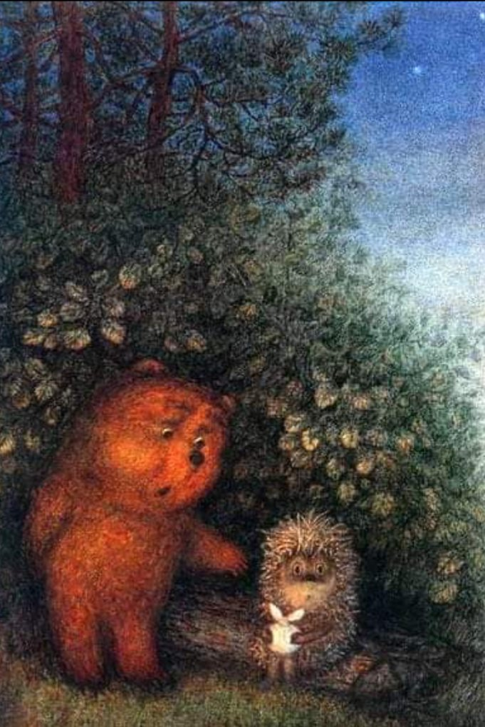 Дню пожилого, открытка ежик и медвежонок