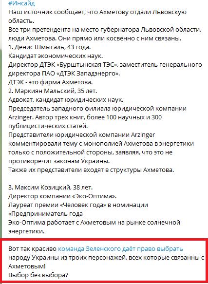Зеленский в Фейсбуке предложил три кандидатуры на должность главы Львовской ОГА и заявил, что хочет услышать о них мнение людей - Цензор.НЕТ 8416