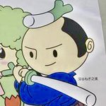 Image for the Tweet beginning: Neginoshinn, a mascot from Fukaya