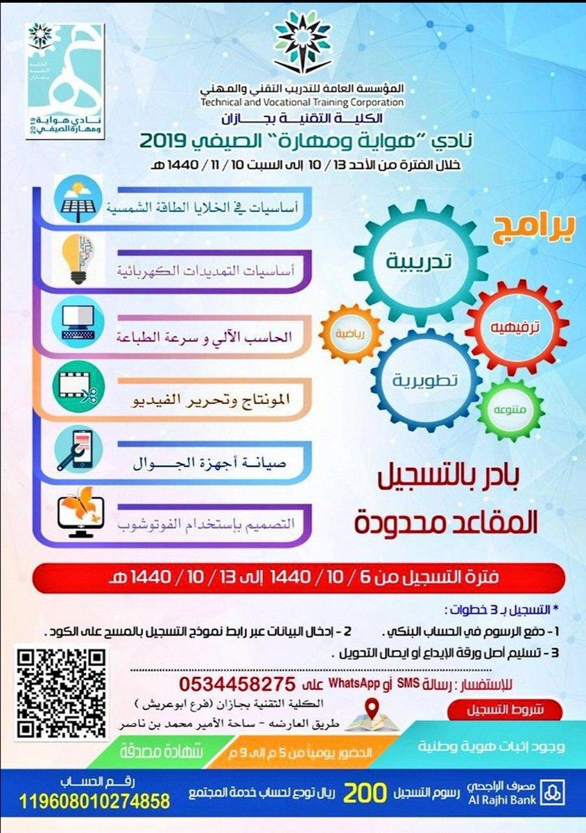 5cae3cc47 إدارة التدريب التقني بمنطقة جازان, خالد الجهني, سلطان بن عبدالعزيز الصنيع  and 6 others
