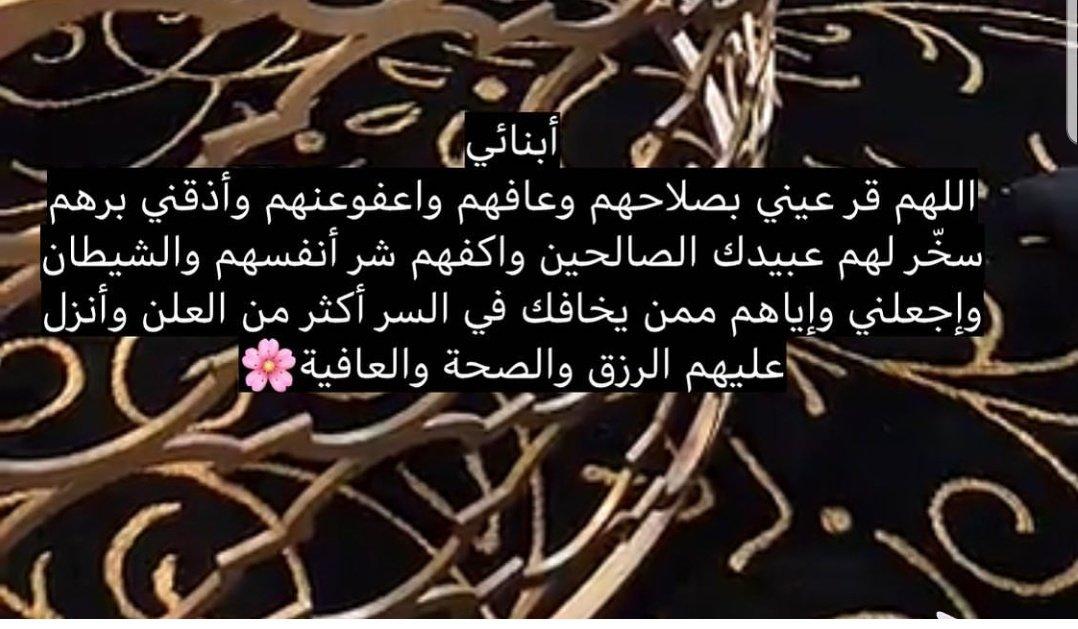 13cae0e62 #أبنائي #دعاءpic.twitter.com/S1jFCqjJAA