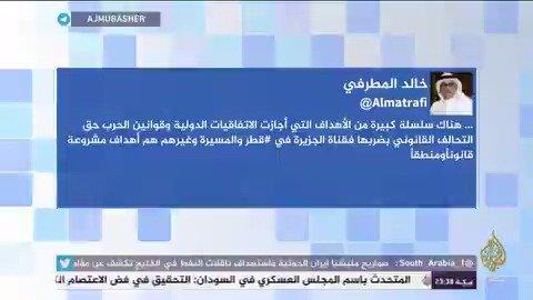 بعد شكوى تقدمت بها شبكة الجزيرة.. #تويتر يخذف تغريدة #خالد_المطرفي التي يقترح فيها قصف قناة الجزيرة رداً على #استهداف_مطار_أبها @ajmhashtag