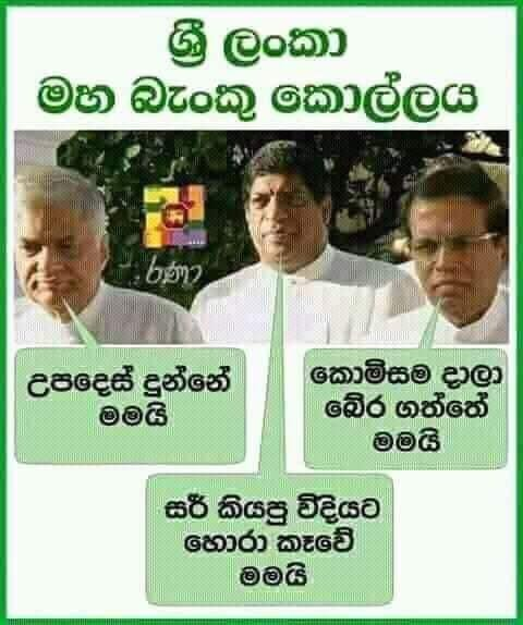Lest we have forgotten the Bond Scam .... Mahendran said he did everything on the instructions of Ranil ... :)