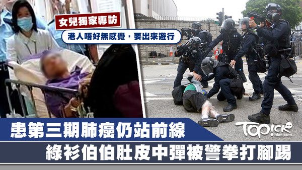 Elderly man, Mr. Ng, who is battling stage 3 lung cancer, got shot by a rubber bullet in his stomach. Fortunately, his condition is steady now. His daughter stated that he has always supported the social movement due to his deep belief in voicing opposition against injustice. #HK