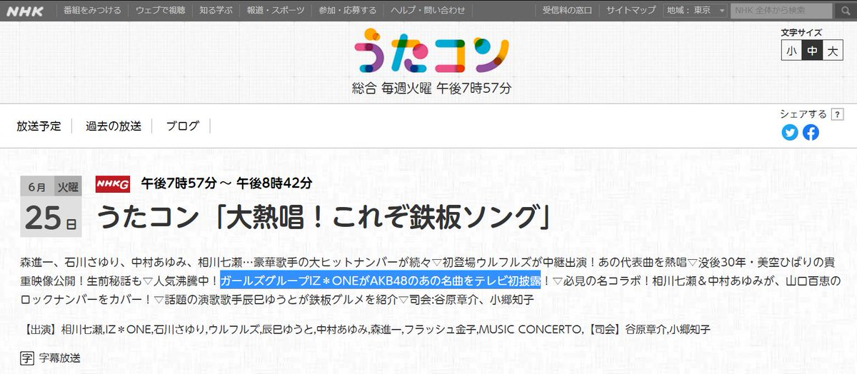 【悲報】再来週の「うたコン」でIZ*ONEがAKB48の名曲を披露wwwwwwwwwwwwww