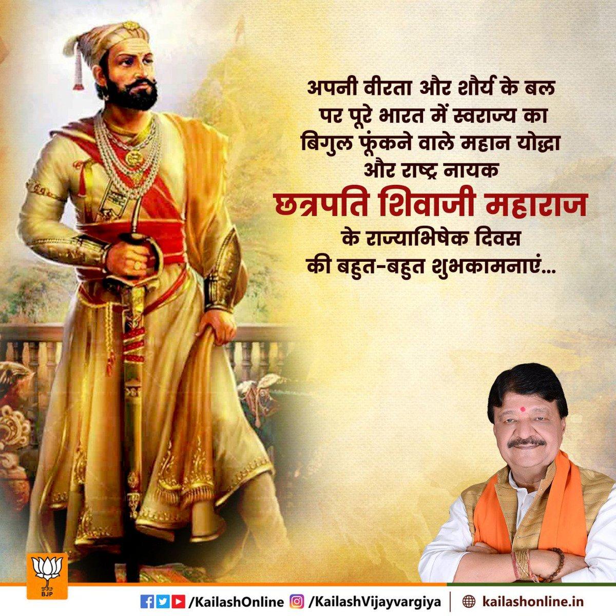अपनी वीरता और शौर्य के बल पर पूरे भारत में स्वराज्य का बिगुल फूंकने वाले महान योद्धा और राष्ट्र नायक छत्रपति शिवाजी महाराज के राज्याभिषेक दिवस की बहुत-बहुत शुभकामनाएं...