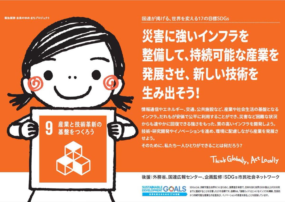 【☆SDGs×電車内ポスター3☆】 ゴール9~11のポスターです!😊 説明書きも分かりやすいので是非お読みください! #阪急電鉄&#阪神電車 #SDGsトレイン #ウマカケバクミコ