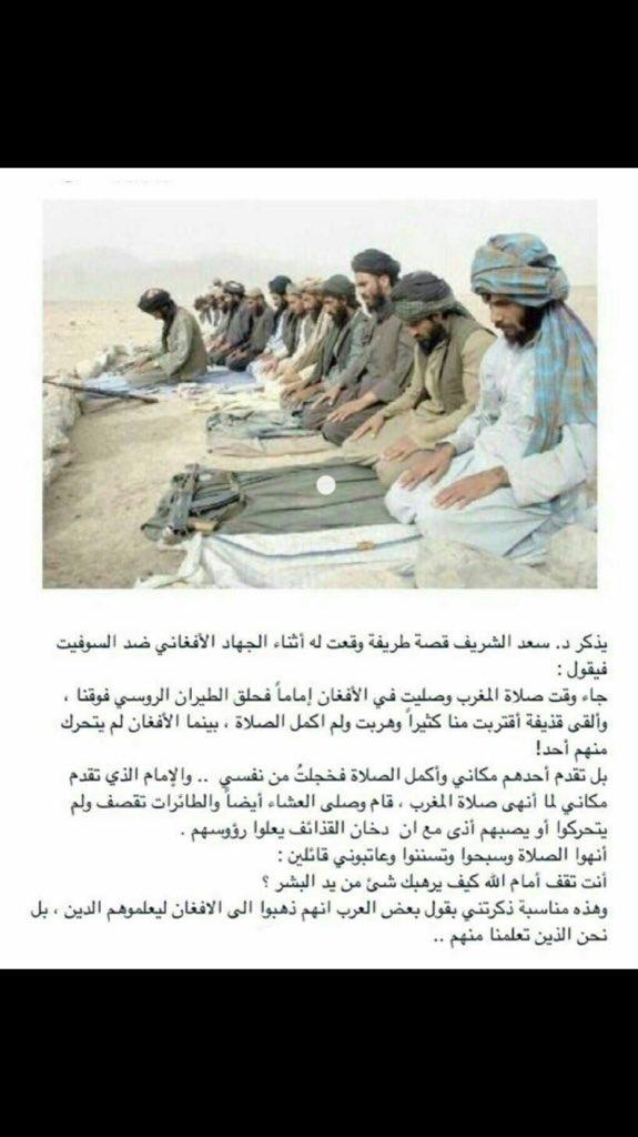 ذهبنا لكي نعلم أهل #أفغانستان دينهم .. فإذا بهم هم الذين علمونا إياه !!  . يذكرها د. سعد الشريف ..قصة طريفه ..  #تاريخنا_العظيم
