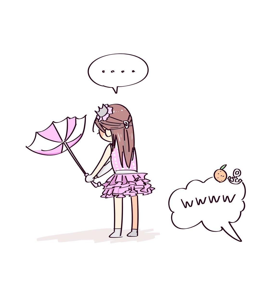 逢田梨香子さんの傘伝説