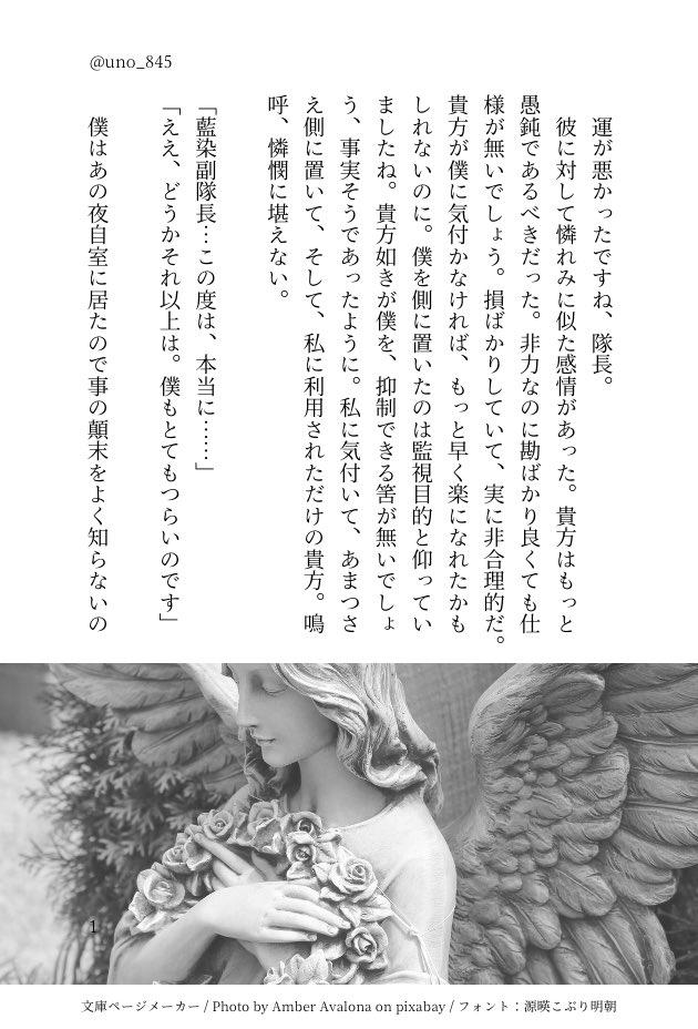 独白/藍(平)