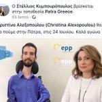 Image for the Tweet beginning: #meTonKyriako @Kympouropoulos @YSmyrlis