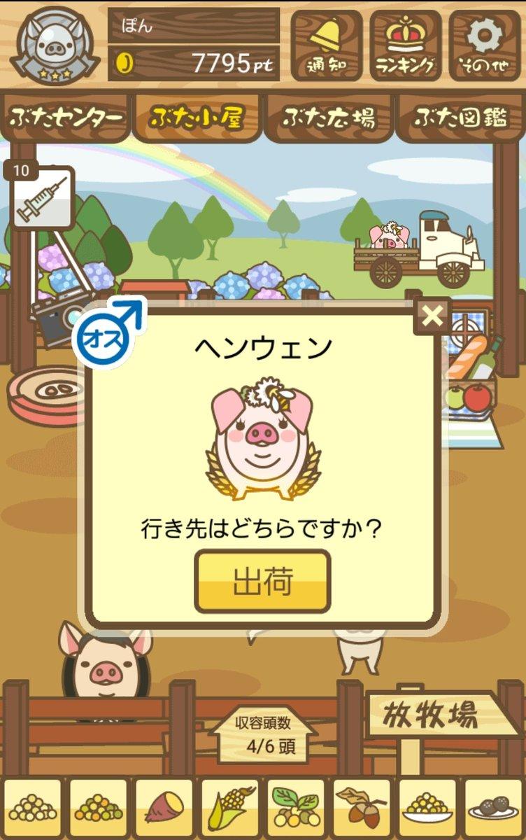 攻略 養豚場ミックス 【ようとん場MIX】最速で大量の出荷ptを稼ぐ方法
