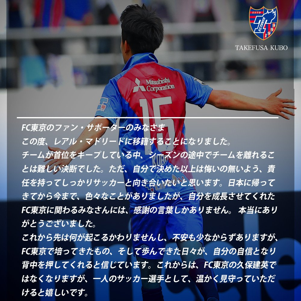 RT @fctokyoofficial: 🔵久保建英選手からファン・サポーターのみなさまへ🔴 #fctokyo #tokyo https://t.co/2cpghC726b