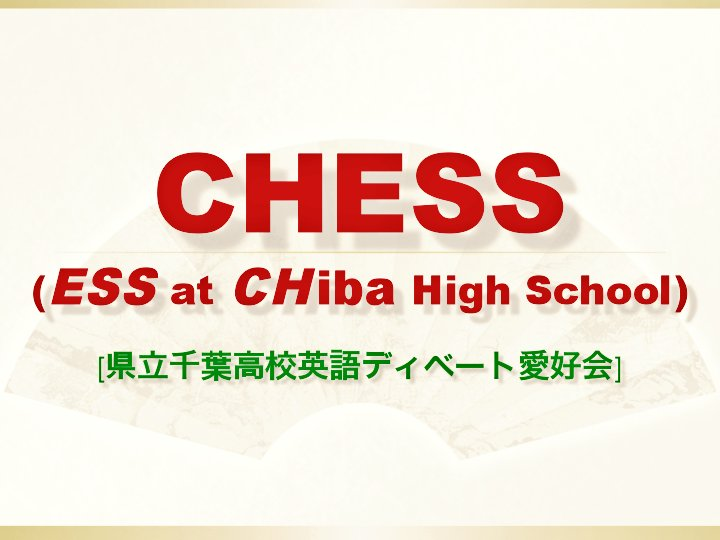 We CHESS started a Twitter account! 県立千葉高校英語ディベート愛好会です! CHESSと呼んでください! CHESSでの日常を記録していきます Twitterは初心者なので暖かい目で見てください😅 Follow us and find out what you are interested in about CHESS!