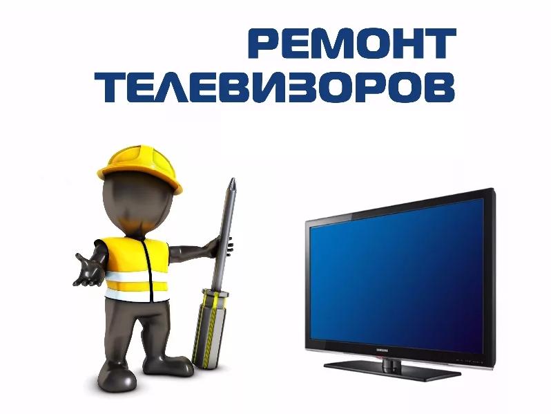 ремонт телевизоров реклама картинка