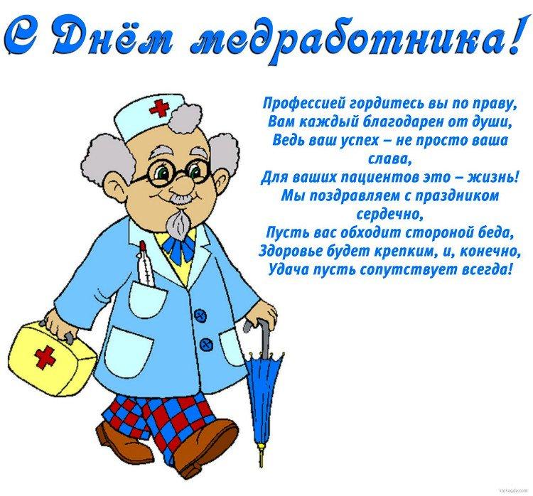 Медицинский работник картинки с праздником, днем рождения