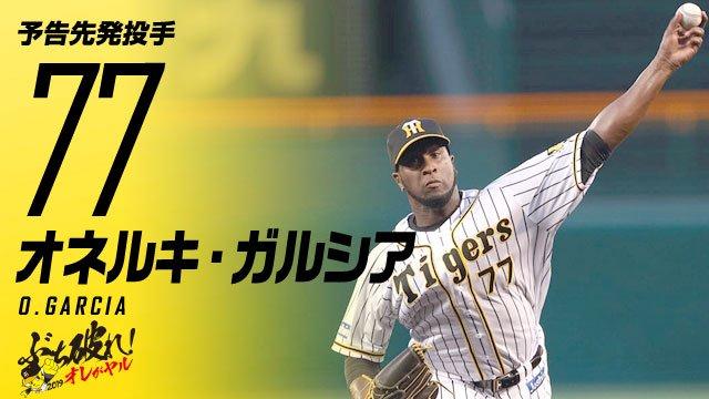 明日6月16日14:00より京セラD大阪にてオリックス・バファローズ戦!予告先発は阪神・O.ガルシア投手!オリックス・田嶋大樹投手です。ガルシア投手の変幻自在のピッチングでオリックス打線を翻弄し、チームの連敗を止める救世主となっていただきましょう! #阪神タイガース #ぶち破れオレがヤル