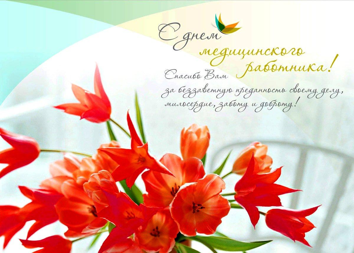Открытки с поздравлениями медработника, открытка