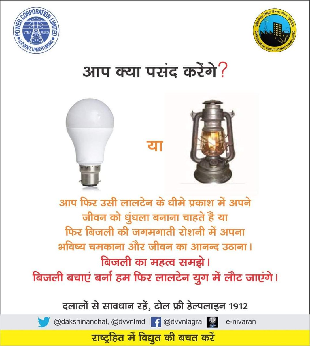 Save Electricity for The Nation<br>http://pic.twitter.com/RirVc4bMHf