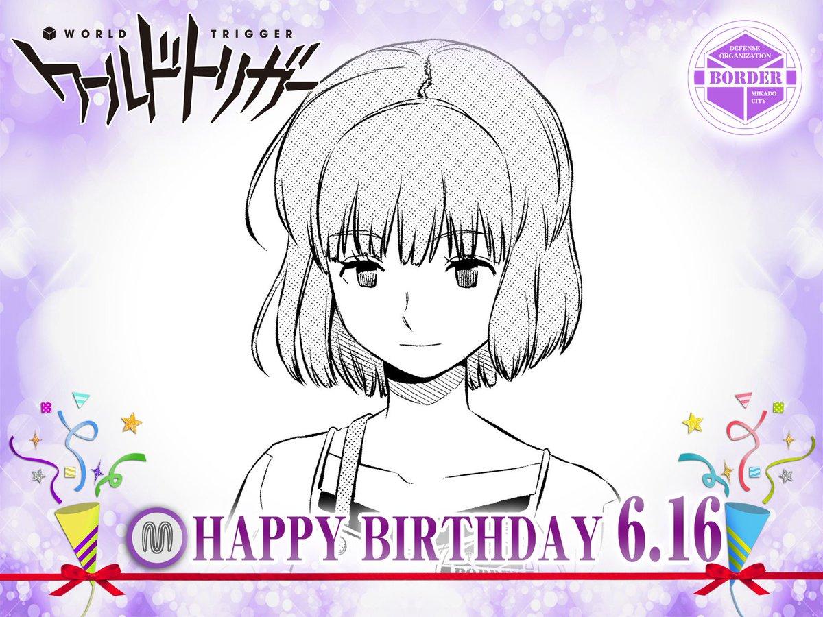 6月16日は「うさぎ座」の17歳、那須玲隊員の誕生日!!那須隊4人で誕生パーティー兼女子会の真っ最中でしょうか。多数存在すると言われる隠れファンから、どっさりプレゼントが届いているかも…!?#ワールドトリガー#那須さんお誕生日おめでとう