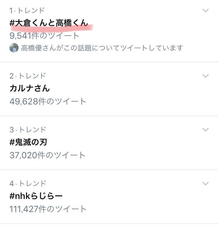 RT @unborde: #高橋優 #大倉くんと高橋くん  ついにTwitterトレンド1位獲得👑  https://t.co/uuGV5audqj https://t.co/maTx8QfSWi
