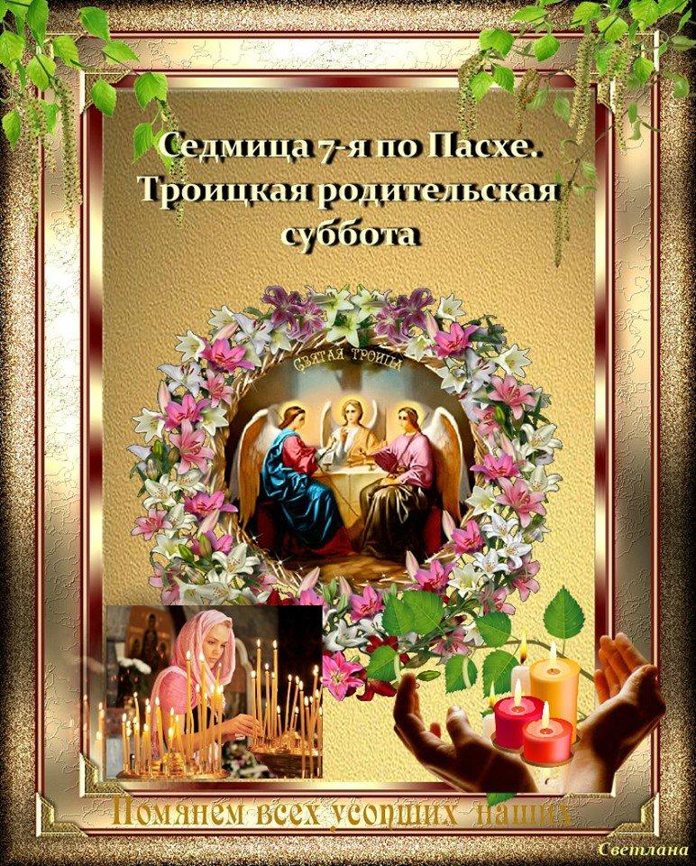 Куму прикольные, открытки троицкая родительская суббота