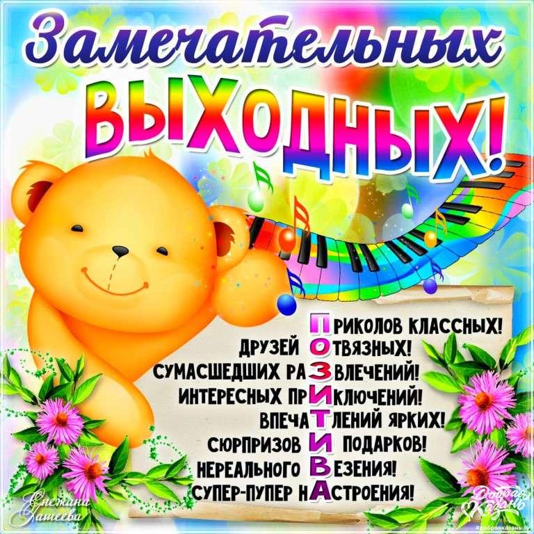 Поздравления друзей с выходными и праздниками
