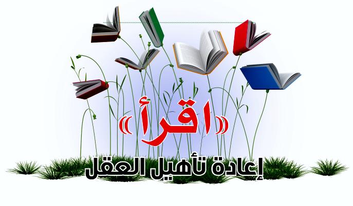 """""""إقرأ"""".. إعادة تأهيل العقل D9Hta6vWsAEka3p.png"""