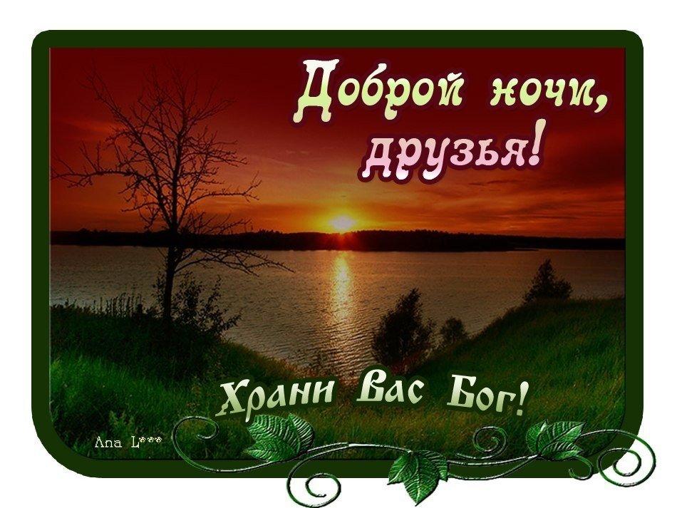 Доброй ночи друзья открытки православные, картинки днем ангела