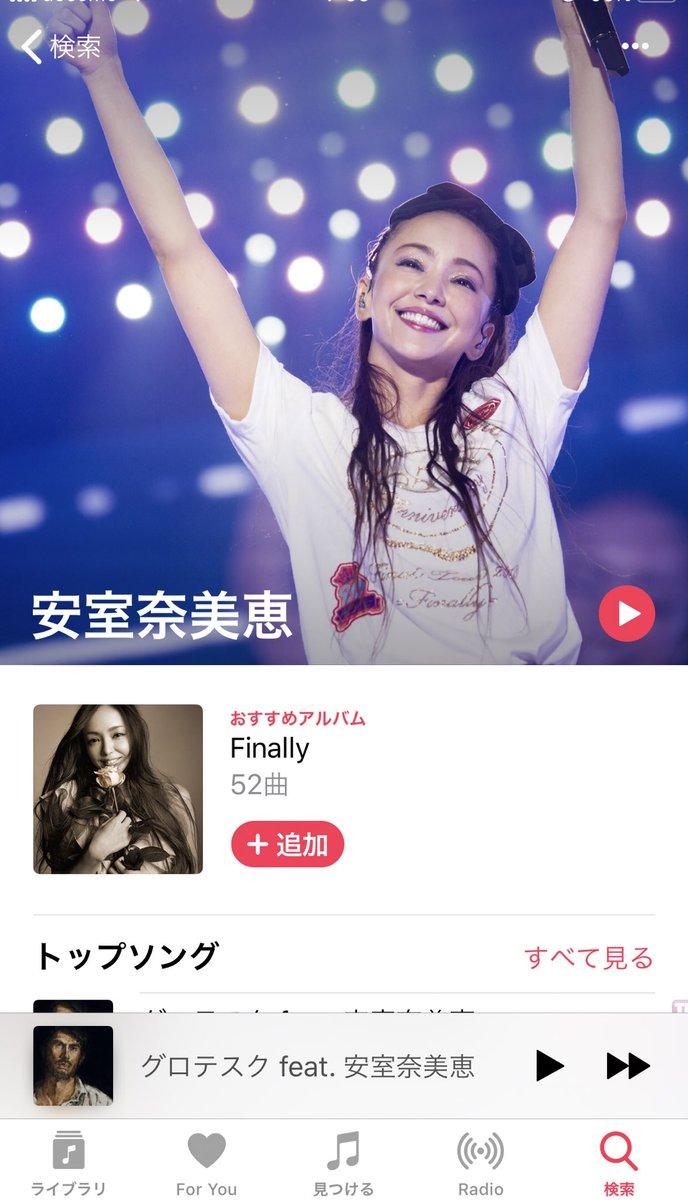 ヨシッ!! 全曲ダウンロードを開始するぜぇ!  でも 『DANCE TRACKS VOL.1』 こちらは無いのね😭  #安室奈美恵 #AppleMusic