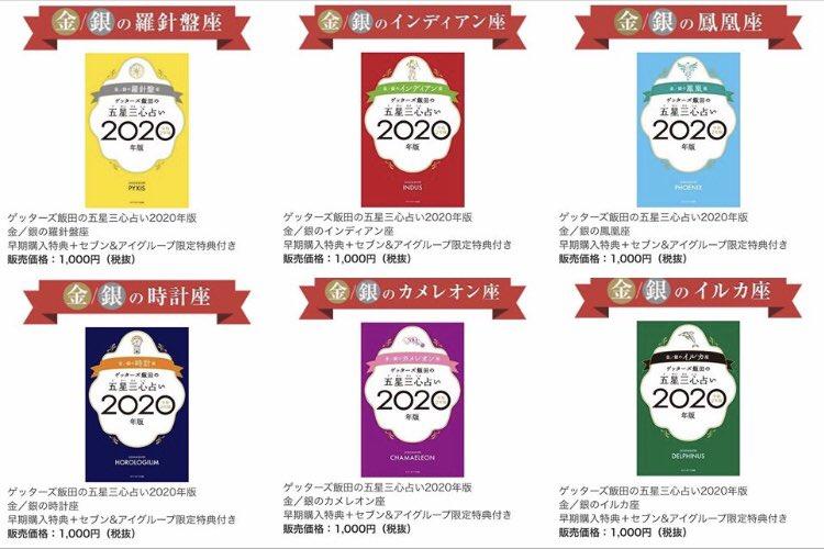 飯田 2020 心 三 ゲッターズ 五星 【2021年五星三心占い】金の鳳凰座はしっかり遊ぶほど運気が上がる年