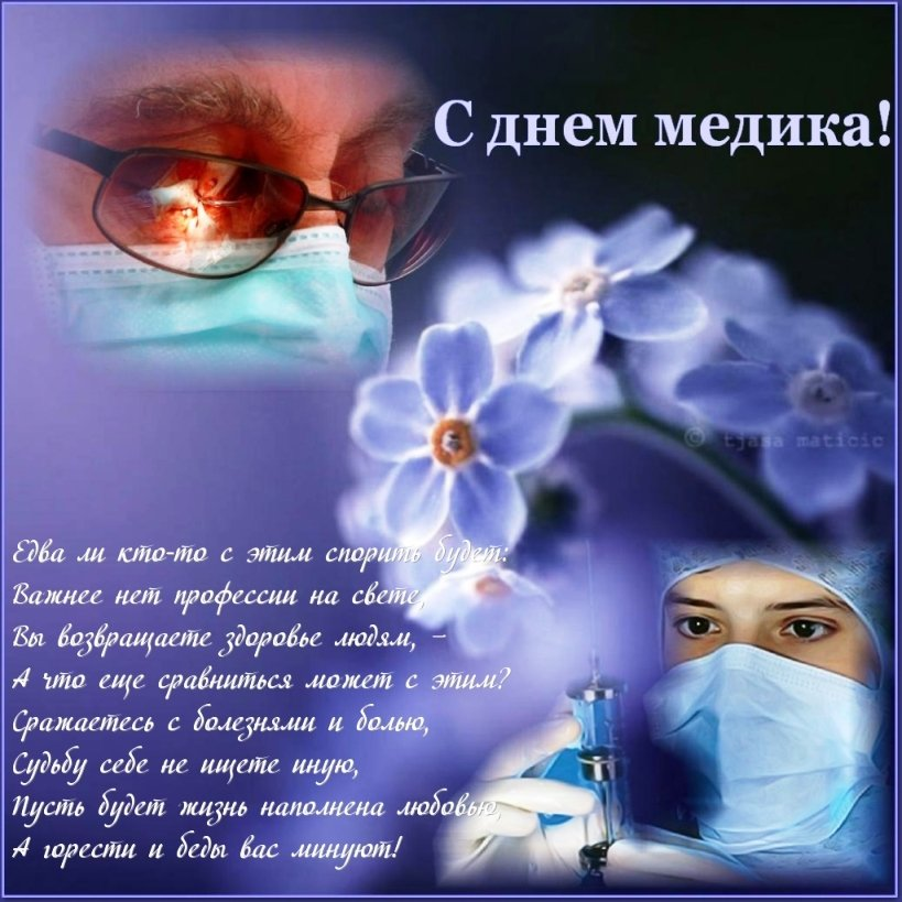 Поздравление медику картинки