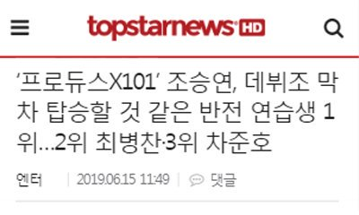 [topstarnews] 'Produce X 101' Cho Seungyoun, first-round trainee who seems to board the debut team for the finals... 2nd place Choi Byungchan • 3rd place Cha Junho  literally, nothing makes us happier than this article, SEUNGYOUN LETS DEBUT!!#조승연 #スンヨンの女 #SEUNGYOUN<br>http://pic.twitter.com/qbTCoBGXCx
