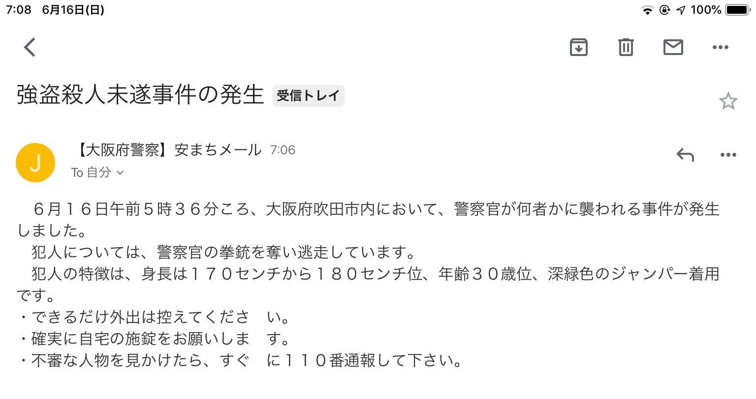 画像,大阪府警 安まちメール から大阪吹田市市内 強盗殺人未遂事件の発生 警察の拳銃奪い逃走中!付近の人は気をつけてください。 https://t.co/7PQDZo…