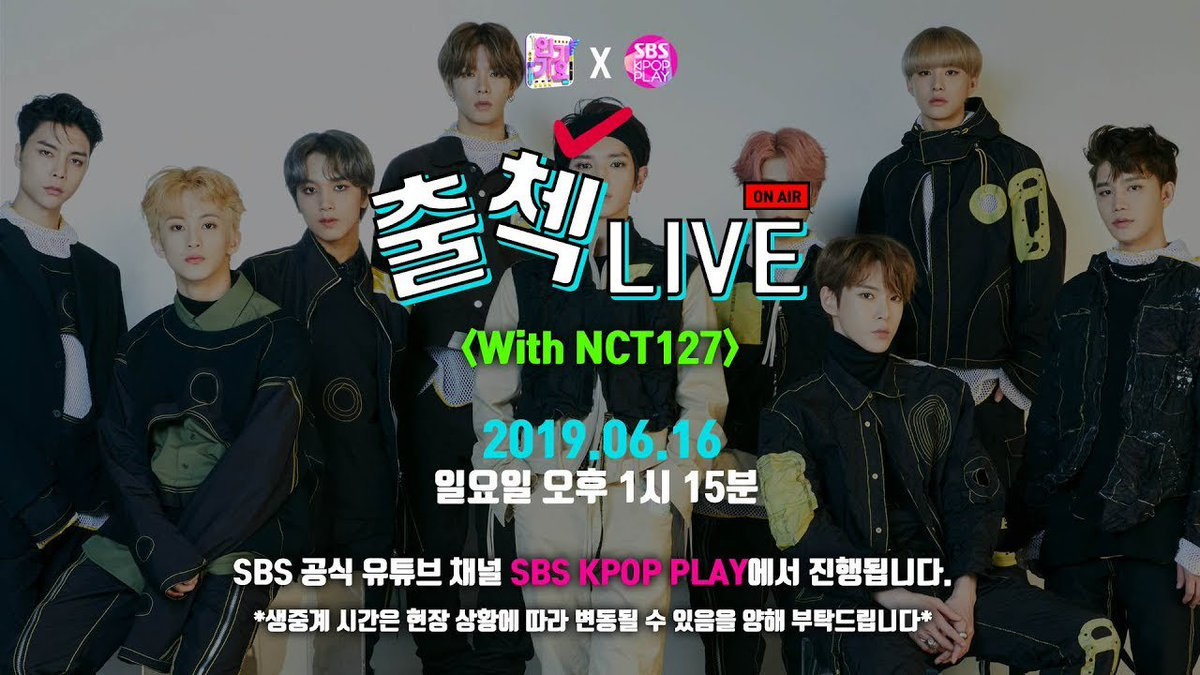 190616 [LIVE STREAM] NCT 127 인기가요 출첵 WAITING ROOM CHECK-IN LIVE | SBS Inkigayo youtu.be/50R_tzYM-ws @NCTsmtown @NCTsmtown_127