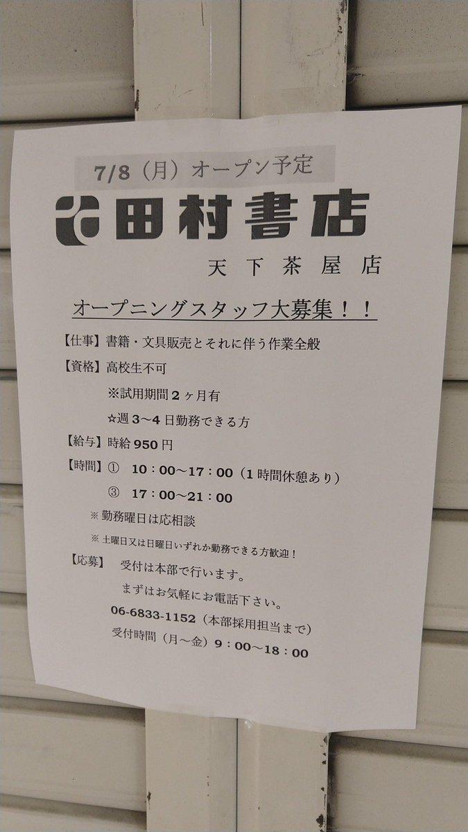 水産 大 堺東 起