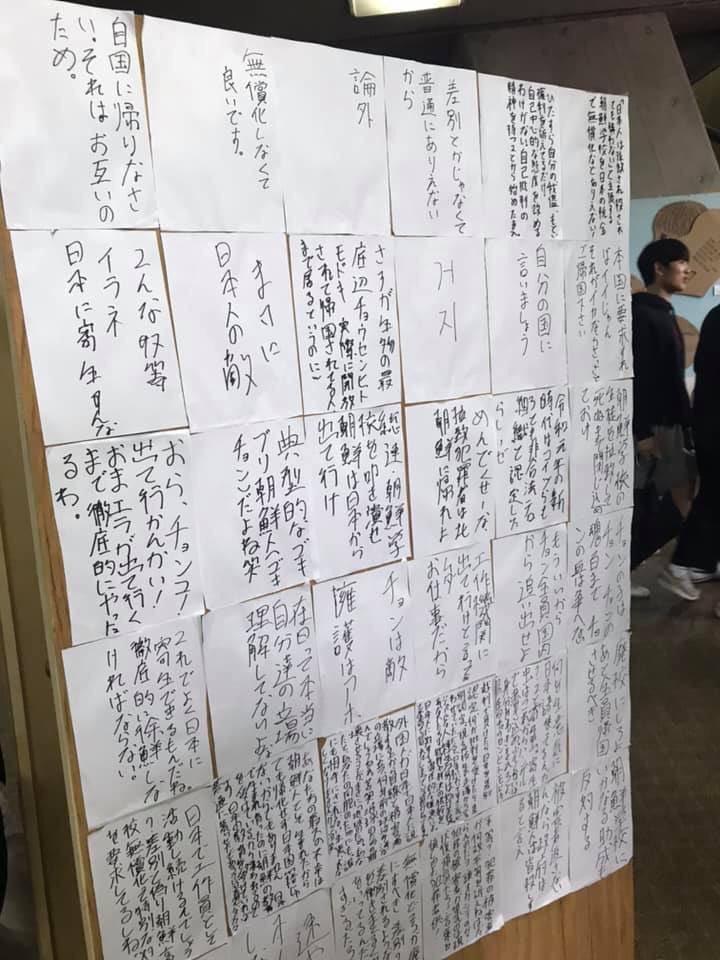 朝鮮高校 自演乙 美術部 ひどいヘイトコメント ハングルに関連した画像-08