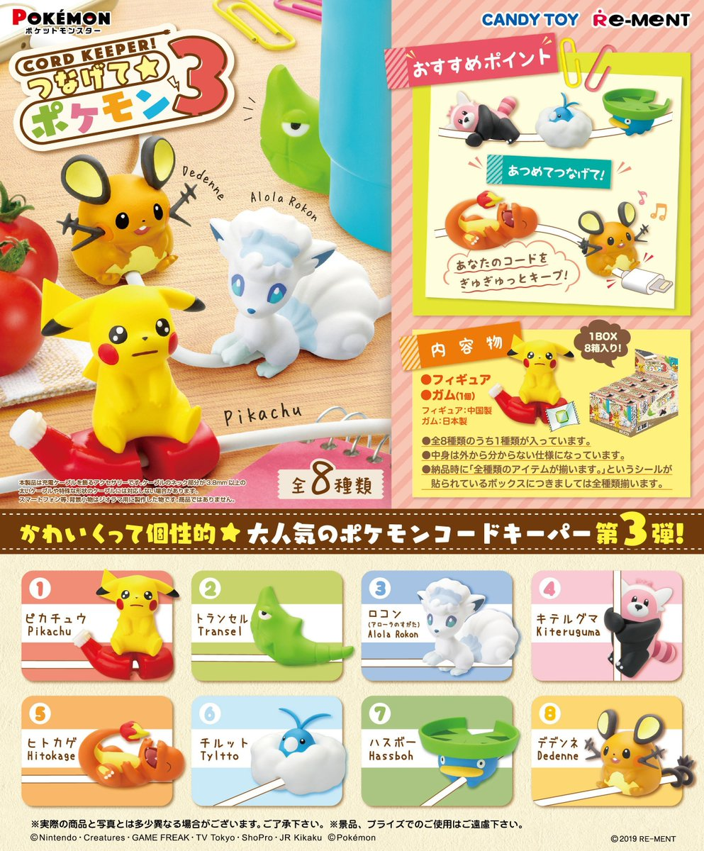 Pokémon Cord Keeper set 3 from Re-ment features Pikachu and ketchup plus a whole lot of great friends! Ive got my eyes set on that Metapod...