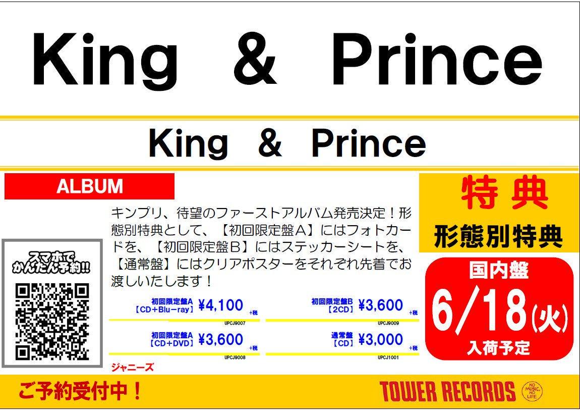 【#KingPrince】新曲『Naughty Girl』MV解禁しましたね🙌 King&Prince👑 1stアルバム「King&Prince」6月19日発売~!!🎊🎉  シングル曲の他に、#うち執 主題歌『君にありがとう』も収録😊 初回盤BにはJr時代の楽曲も収録されます😭💕 絶賛ご予約受付中です✨(L) #キンプリタワレコ #タワジャニ
