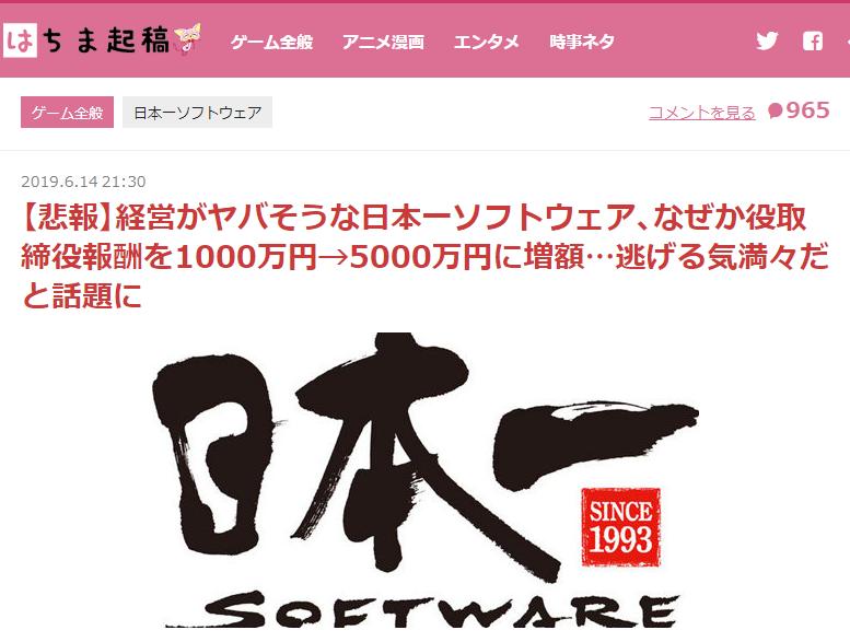 日本 一 ソフトウェア 役員 報酬