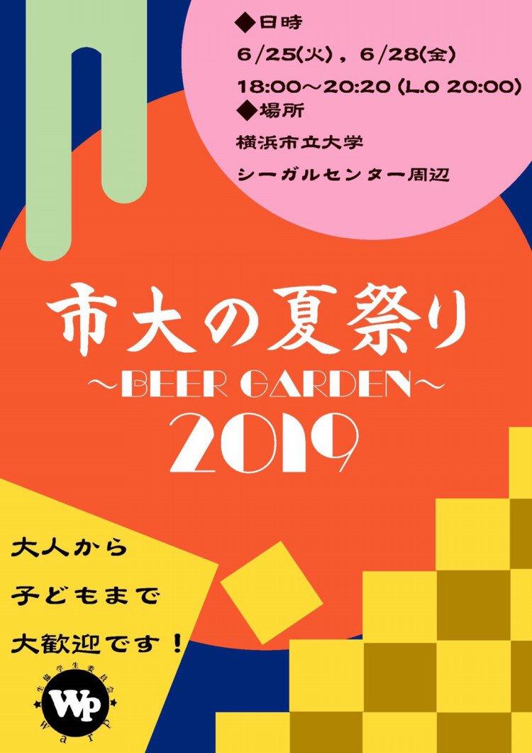 市大の夏祭り、今年も開催‼️6月25日(火)、28日(金) 学生オリジナルドリンク🥤、かき氷🍧、焼きそば🌭、縁日など目白押し😝 28日はじゃんけん大会もあります✊✌️🖐️ ※🆖未成年の飲酒はご遠慮願います。 #横浜市立大学 #YCU #市大の夏祭り #ビアガーデン